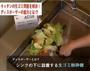 ディスポーザーがあればイヤな生ゴミをその場でらくらく処理。 お料理中や後片付け、衛生面もこれで解決!